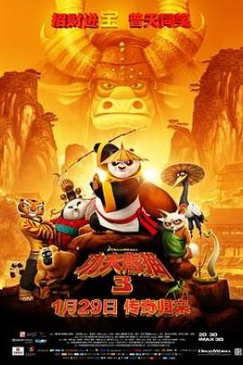 功夫熊貓3