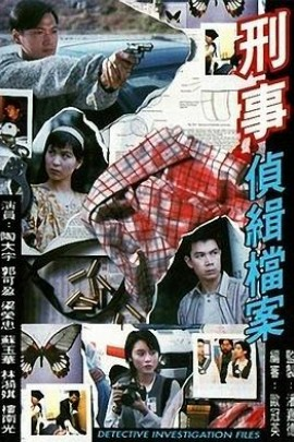 刑事侦缉档案粤语