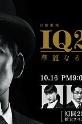 IQ246:华丽事件簿
