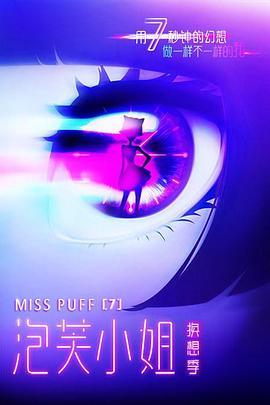 泡芙小姐第七季