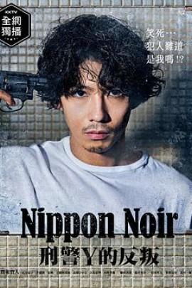 日本Noir-刑事Y的叛亂-