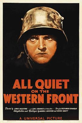 西線無戰事