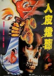 人皮燈籠1982