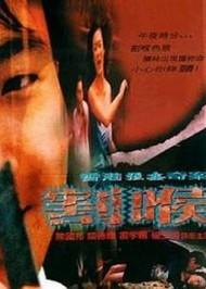 香港强奸奇案之割喉