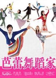 芭蕾舞蹈家