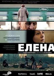 伊莲娜2011