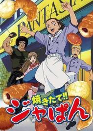 日式面包王