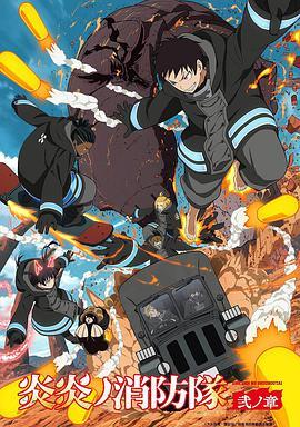 炎炎消防队二之章