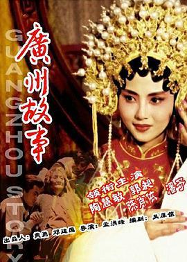 广州故事1995