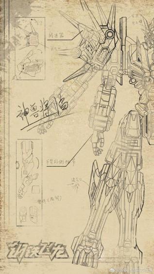《钢铁飞龙3山海神兽录》截图