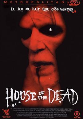 死亡之屋2003