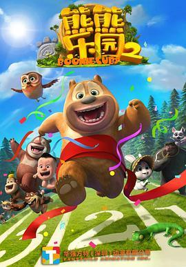 熊熊乐园2