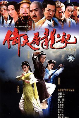 倚天屠龙记2003