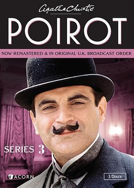 大侦探波洛第三季