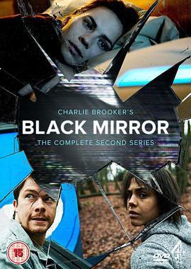 黑鏡第二季