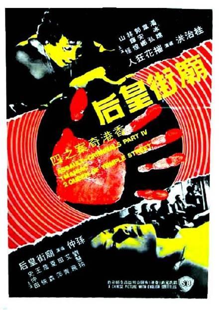 香港奇案之四:庙街皇后
