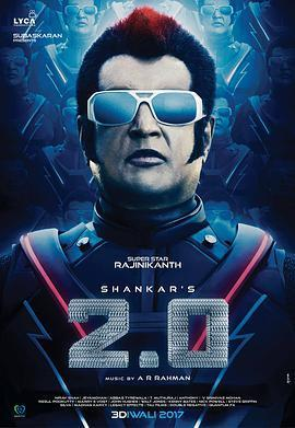 寶萊塢機器人之戀2