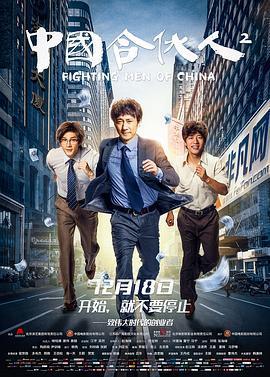 中国合伙人2