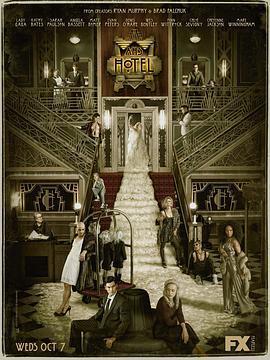 美国恐怖故事:旅馆第五季