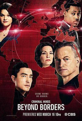 犯罪心理:超越边界第一季