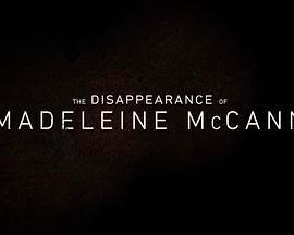 马德琳·麦卡恩失踪事件第一季