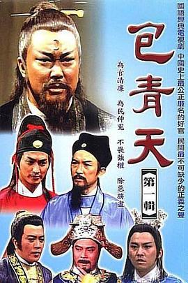 包青天1993