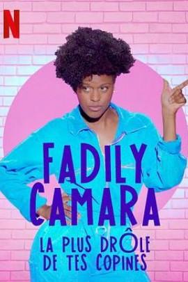 法迪利·卡马拉:趣味女友