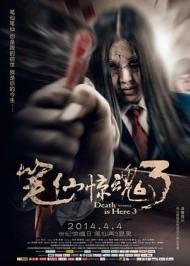 筆仙驚(jing)魂3