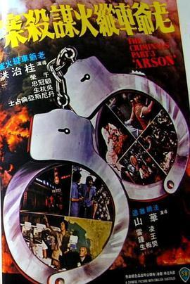 香港奇案之三:老爷车纵火谋杀案