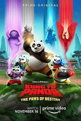 功夫熊猫:命运之爪第一季