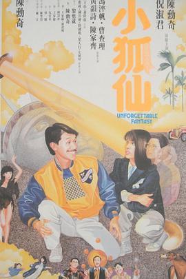 小(xiao)狐(hu)仙(xian)