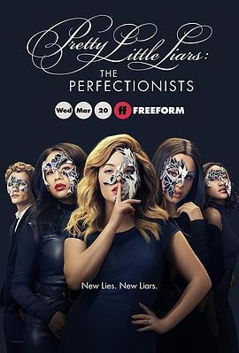 美少女的谎言:完美主义第一季